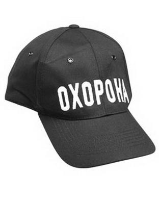 Èepice BASEBALL OXOPOHA